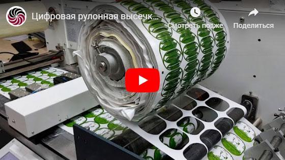 Видео цифровой высечки этикеток