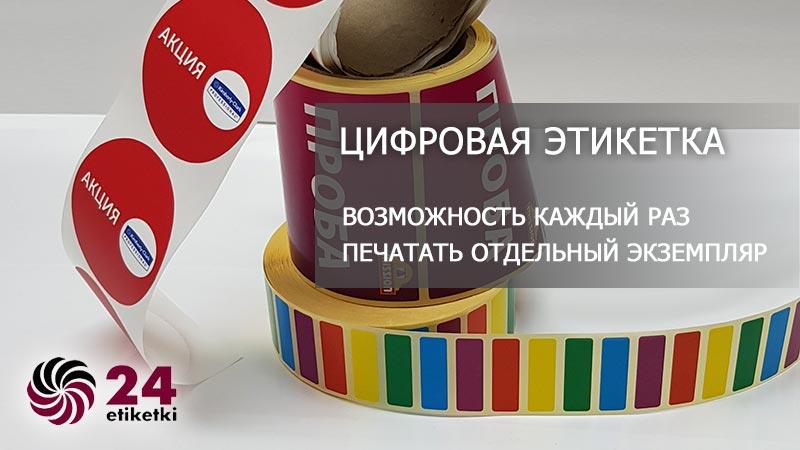 Цифровая этикетка в Москве