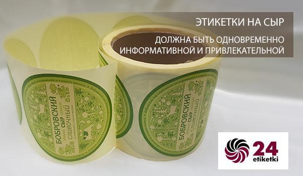Этикетки на сыр