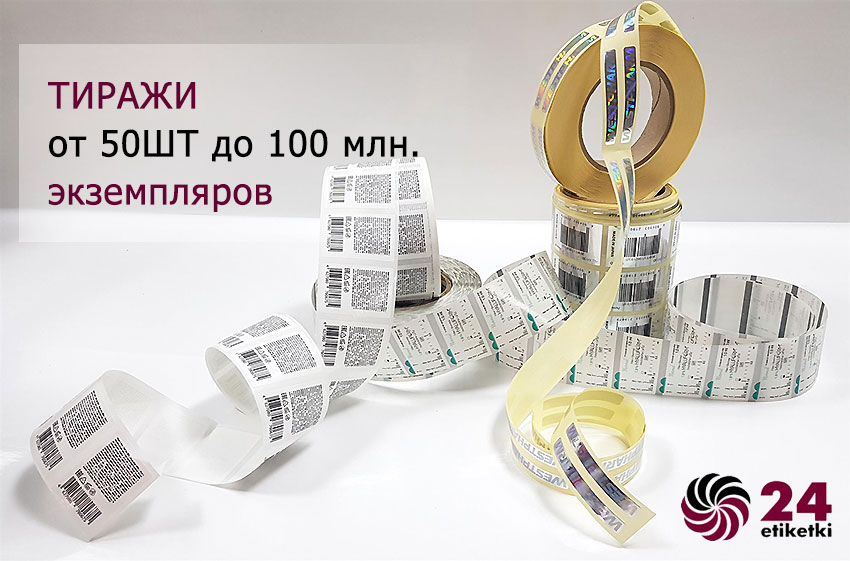 Тиражи этикеток от 50шт до 100 млн. экземпляров