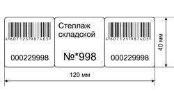 инвентаризационные наклейки