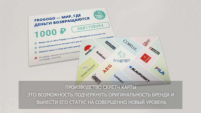 Производство скретч карты в Москве