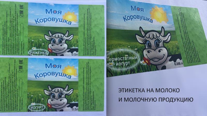 Этикетка на молоко и молочные продукты
