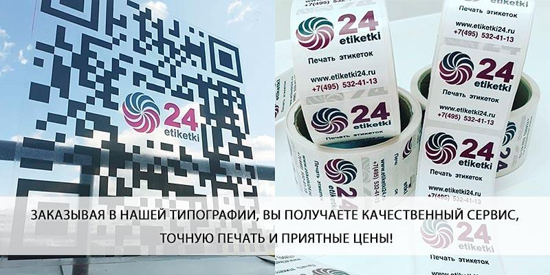etiketki24.ru 24